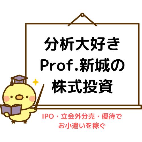 分析大好きProf.新城の株式投資【ホイホイIPO投資術】
